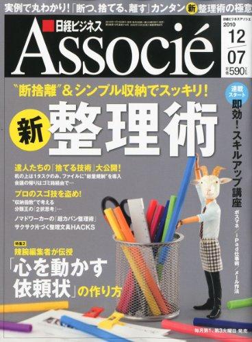 新・整理術 日経ビジネス Associe (アソシエ) 2010年 12/7号 の詳細を見る