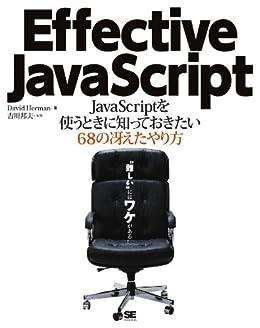[Devid Herman]のEffective JavaScript JavaScriptを使うときに知っておきたい68の冴えたやり方