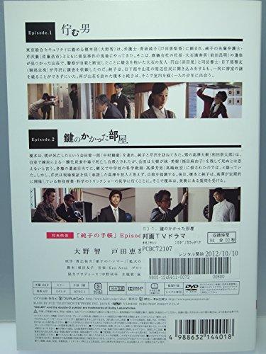 鍵のかかった部屋[レンタル落ち] (全6巻セット) [マーケットプレイス DVDセット]