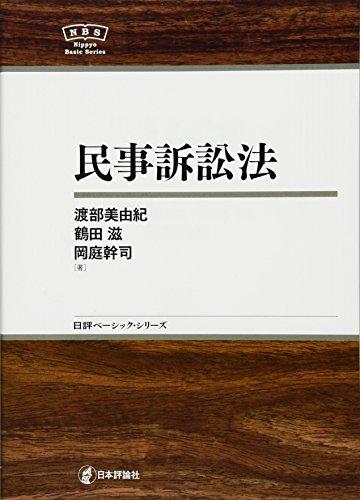 民事訴訟法 NBS (日評ベーシック・シリーズ)