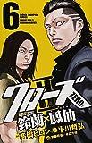 クローズZERO2鈴蘭×鳳仙 6 (少年チャンピオン・コミックス)