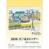 江ノ電 カレンダー 2016 江ノ島電鉄 江ノ電沿線風景のカレンダー