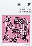 黒猫 (集団読書テキスト B 46)