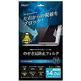 Digio2 PC 用 のぞき見防止 フィルター 14.0インチワイド 16:9 Z2384