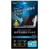 Digio2 PC 用 のぞき見防止 フィルター 14.0インチワイド 16:9 SF-FLGPV140W