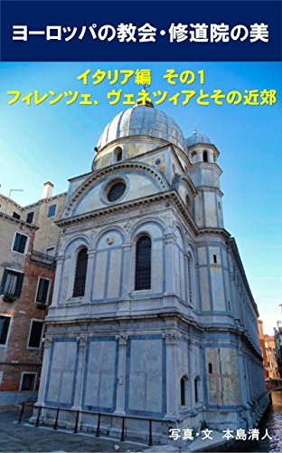 ヨーロッパの教会・修道院の美 イタリア編 その1: フィレンツェ、ヴェネツィアとその近郊