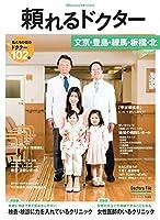 頼れるドクター 文京・豊島・練馬・板橋・北 vol.4 2017-2018版 ([テキスト] ドクターズ・ファイル)