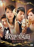 欲望の仮面 DVD-BOX2