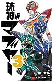 琉神マブヤー 3 (少年チャンピオン・コミックス)