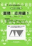 面積 応用編 1 (思考力算数練習帳シリーズ 42)