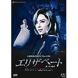 『エリザベート ―愛と死の輪舞―』 [DVD]