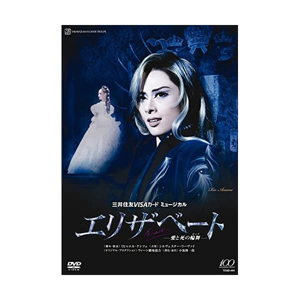 『エリザベート ―愛と死の輪舞―』 [DVD]の商品画像