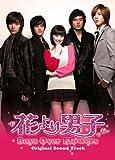 韓国TVドラマ『花より男子 Boys Over Flowers』オリジナルサウンドトラック