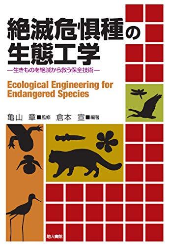絶滅危惧種の生態工学: 生きものを絶滅から救う保全技術