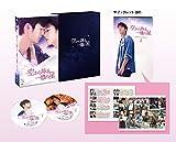 空から降る一億の星<韓国版> Blu-ray BOX2 画像