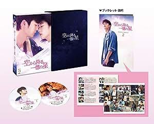 【Amazon.co.jp限定】空から降る一億の星<韓国版> Blu-ray BOX2(2L判ビジュアルシート3枚セット・BOX2バージョン付き)