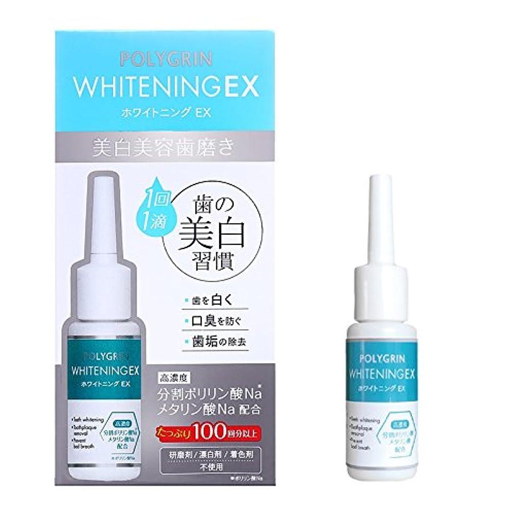 敵対的喉頭阻害するポリグリン(POLYGRIN) ホワイトニングEX 10ml