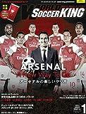WORLD SOCCER KING (ワールドサッカーキング) 2019年 01 月号 [雑誌]