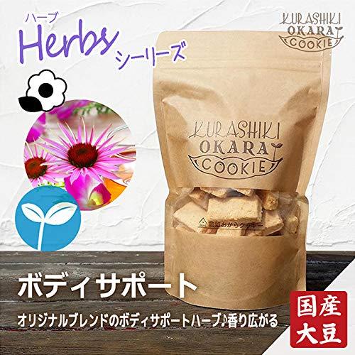 Herb ボディサポート 1袋(160g) 倉敷おからクッキー たんぱく質・食物繊維たっぷりの国産大豆生おから ハーブクッキー:ローズヒップ&エキナセア