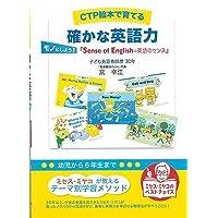 CTP絵本で育てる 確かな英語力 モノにしよう!『Sense of English=英語のセンス』