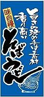 店頭幕 そば うどん(トロマット) No.23843 (受注生産)