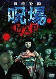 日本全国 呪場MAP [DVD]