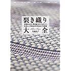 裂き織り大全: 各種技法から、裂き織りならではのコツ、伝承として残る地方の技法までを網羅