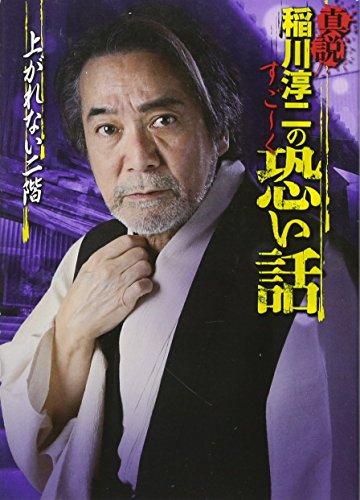 真説 稲川淳二のすご~く恐い話 上がれない二階 (リイド文庫)