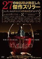 インビテーション [DVD]