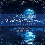ぐっすり眠れるα波 ~ プレミアム・オルゴール・クラシック・コレクション