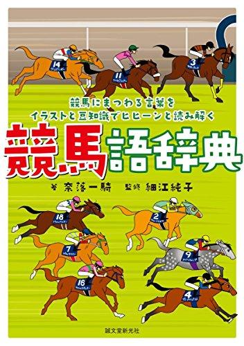 競馬語辞典: 競馬にまつわる言葉をイラストと豆知識でヒヒーン...