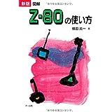 新版図解Z-80の使い方[大判]