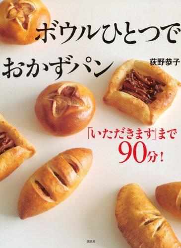 「いただきます」まで90分! ボウルひとつでおかずパン (講談社のお料理BOOK)