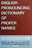 固有名詞英語発音辞典