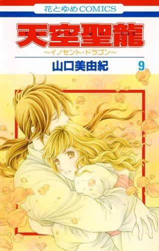 天空聖龍〜イノセント・ドラゴン〜 9 (花とゆめCOMICS)の詳細を見る