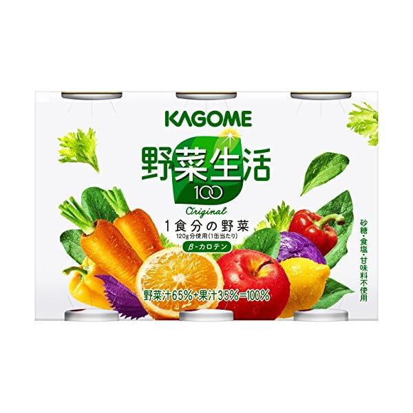 カゴメ 野菜生活100オリジナルの紹介画像8