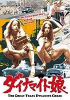ダイナマイト娘 [DVD]