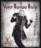 SHINKANSEN☆RX「Vamp Bamboo Burn~ヴァン! バン! バーン! ~」 [Blu-ray]