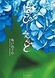 はっぴーえんど(4) (ビッグコミックス)