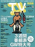 TVステーション西版 2019年 5/11 号 [雑誌]
