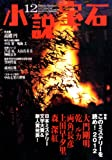 小説宝石 2012年 12月号 [雑誌] 画像