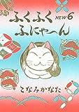 ふくふくふにゃ~ん NEW(6) (BE・LOVEコミックス)