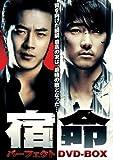 宿命 パーフェクト DVD-BOX