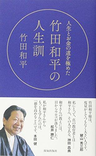 人生とお金の道を極めた竹田和平の人生訓の詳細を見る