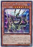遊戯王/第10期/09弾/RIRA-JP029 機巧蛇-叢雲遠呂智【シークレットレア】