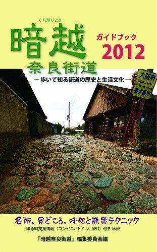 暗越奈良街道ガイドブック2012