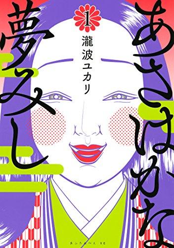 あさはかな夢みし(1) (アフタヌーンコミックス)