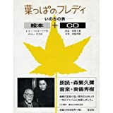 葉っぱのフレディ—いのちの旅[絵本+CD]