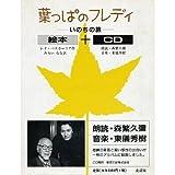 葉っぱのフレディ?いのちの旅[絵本+CD]