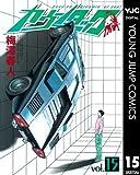 カウンタック 15 (ヤングジャンプコミックスDIGITAL)